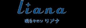 Lianaロゴ画像